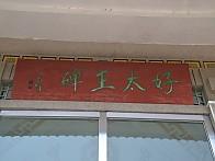 항일유적지 (여순 감옥) +  단동 (전쟁 유적지) +  고구려 유적지  +  백두산 서파 등정《 4박 5일 》