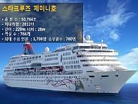 [ 스타크루즈 제미니호 ]   『 싱가포르 』 크루즈 자유여행  【 3박 5일 】