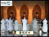【 대 만 】 불교 성지순례