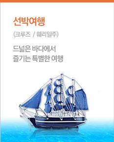 선박여행 (크루즈/훼리 일주)