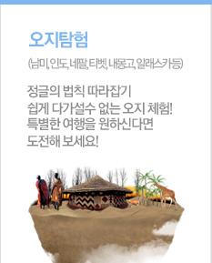 오지탐험 (정글의 법칙 따라잡기)